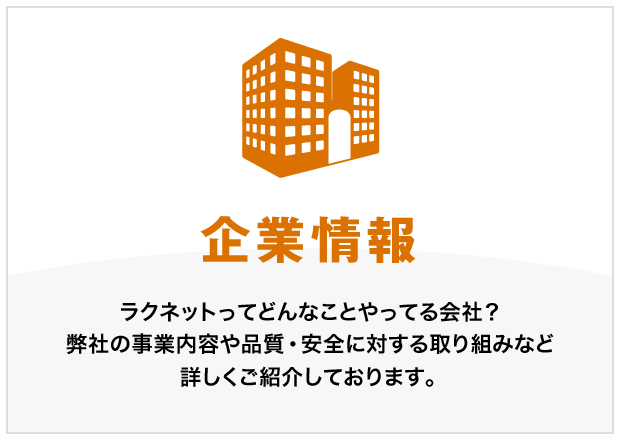 企業情報 - ラクネットってどんなことやってる会社?